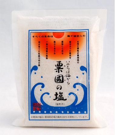 aguni salt