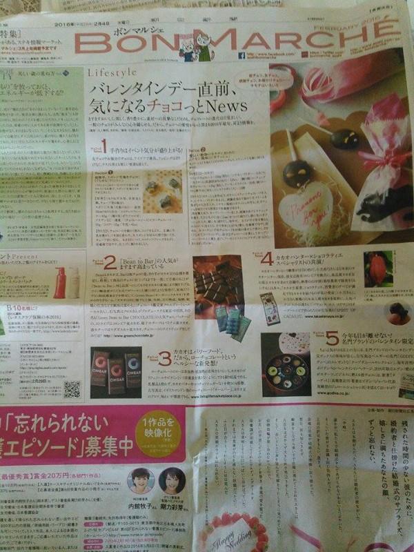 ombar朝日新聞