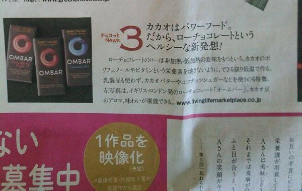 ombar朝日新聞3