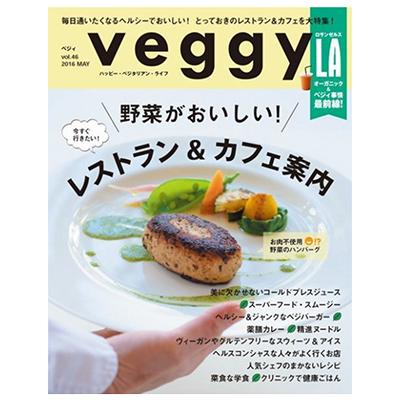 veggy2016.5